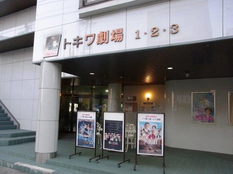 Tokiwagekijou