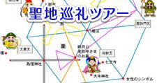 七福神の総本山へツアー