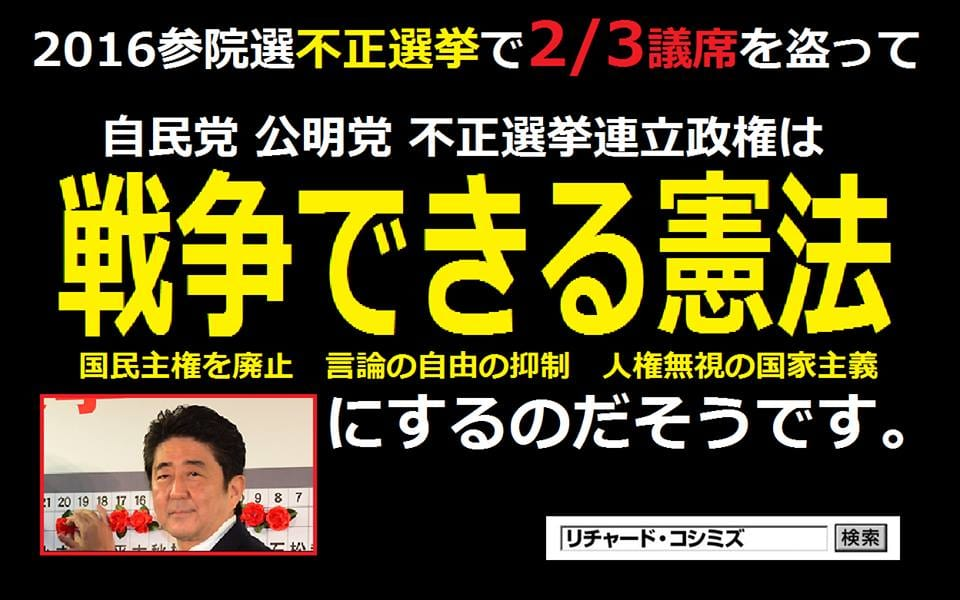 創生「日本」東京研修会 第3回 ...