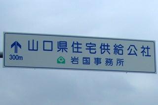 山口県住宅供給公社岩国事務所まで300m(標識)