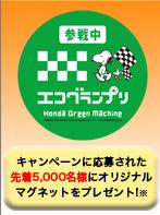 キャンペーン登録者にエコグランプリ参戦中のマグネットをプレゼント