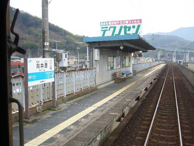 キハ32社内より向井原駅