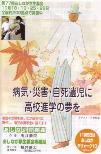 Ashinaga0810