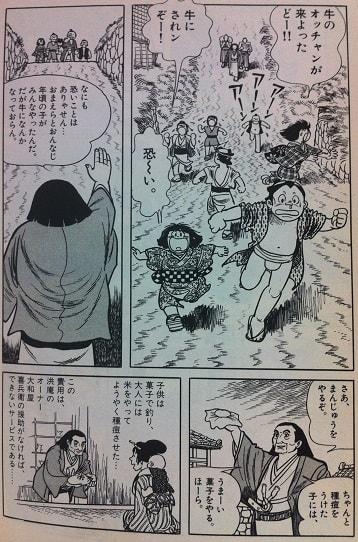 牛のオッチャン 洪庵先生 - AMAS...