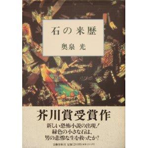 第110回奥泉光「石の来歴」 (1993下) - 一身二生 「65年の人生と、これからの20年の人生をべつの形で生きてみたい。」