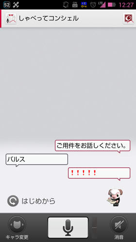 ひつじのしつじくんに「バルス!」「!!!!!」