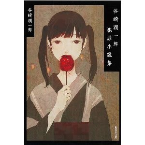 谷崎 潤一郎 教科書