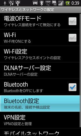 「Bluetooth設定」を選択