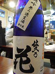 純米吟醸 無濾過生原酒