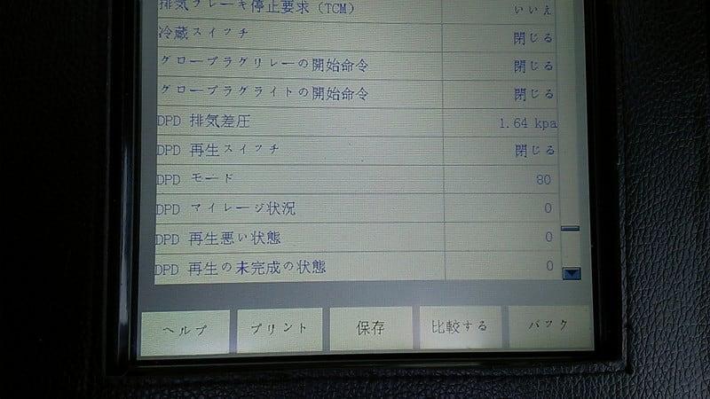 いすゞ いすゞ エルフ dpd 解除 : blog.goo.ne.jp