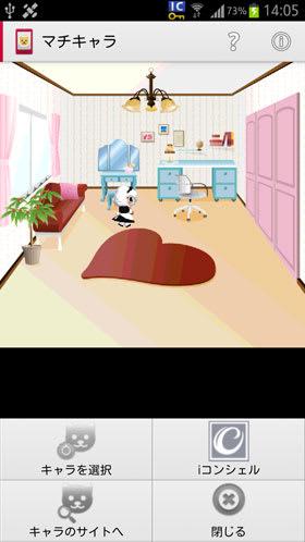 メイドのメイちゃん選択時の全画面アプリ