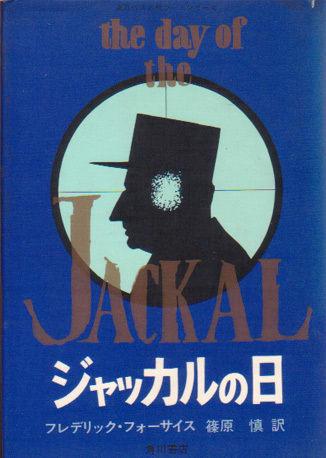 ジャッカルの日の画像 p1_32
