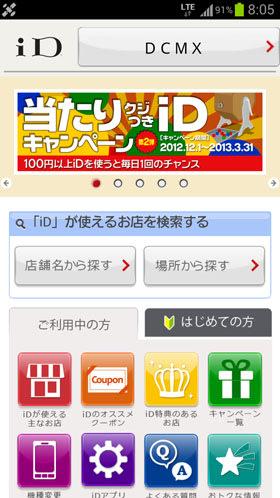 iDアプリの右上にあるカード会社が表示されているボタンをタップ