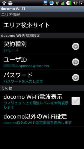 ��docomo Wi-Fi������³�ץ��ץ���������