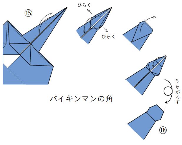 折り紙の 折り紙 バイキンマン : blog.goo.ne.jp