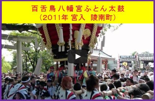 ふとん太鼓2011