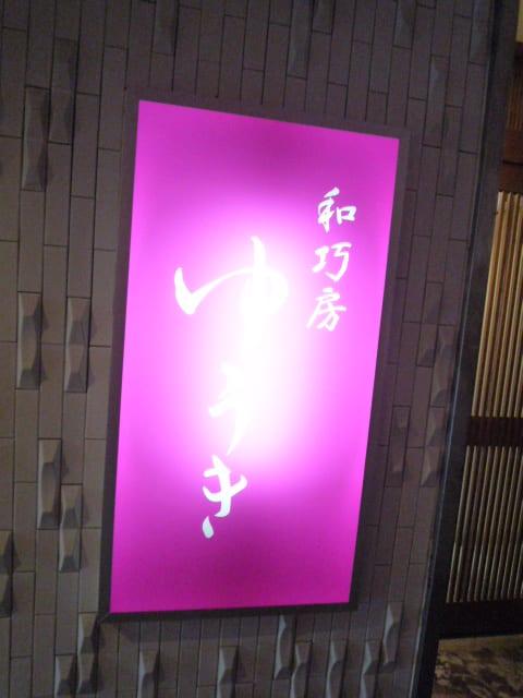 和巧房「ゆうき」のランチ食べて来ました〜(^^)