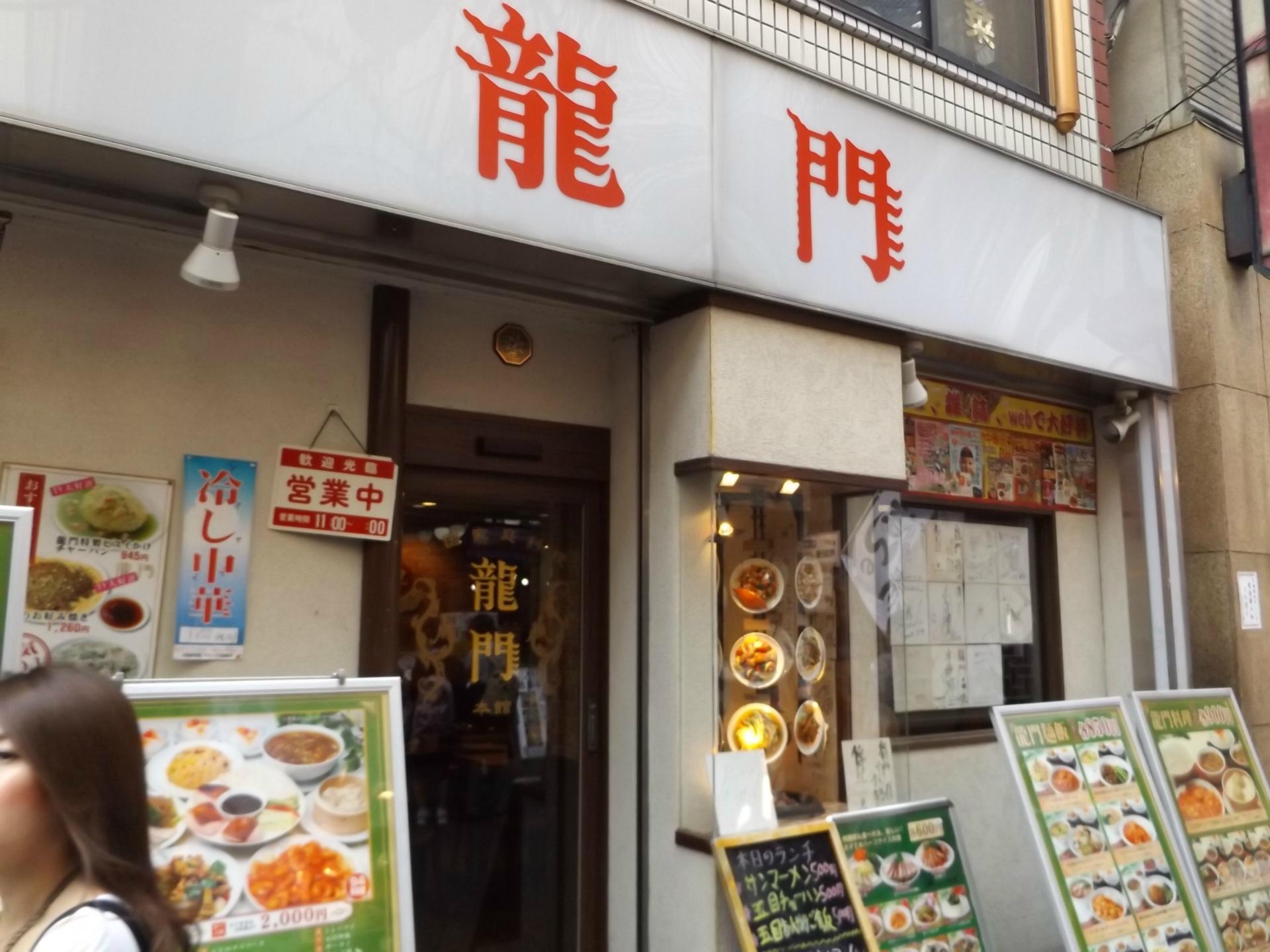 ryuhmon.gorp.jp - 中国料理 龍門
