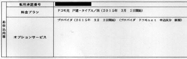 ドコモ光もドコモnetも2015/3/2開始?