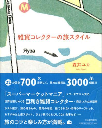 森井ユカの画像 p1_20