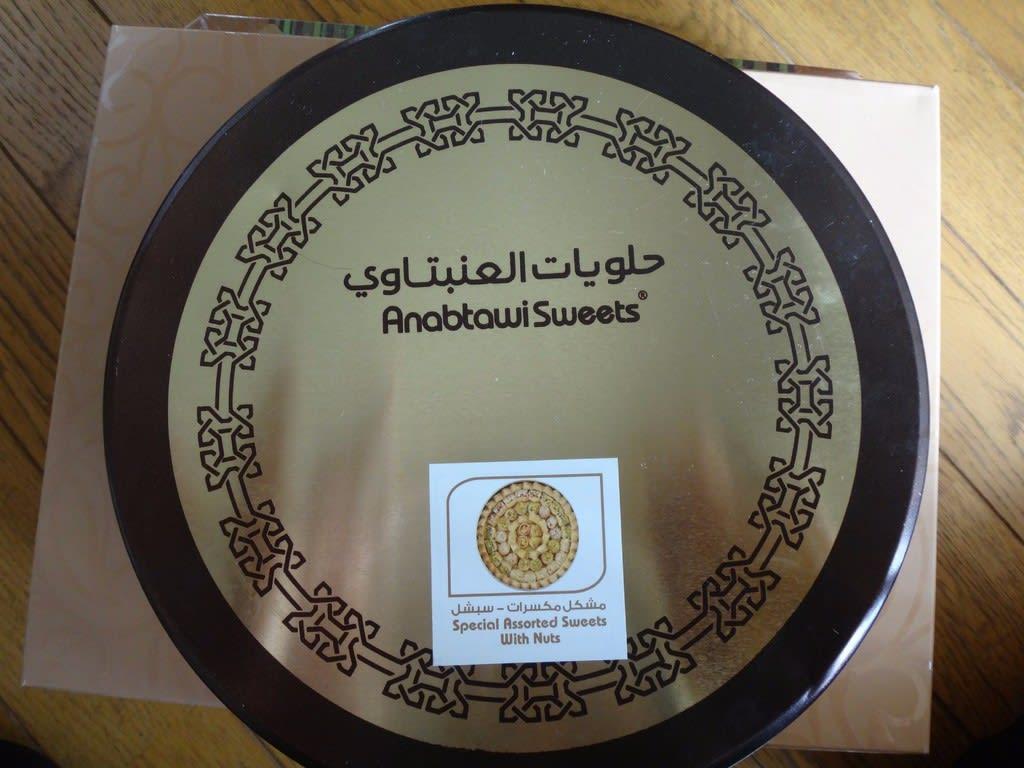 ヨルダン産バクラバ