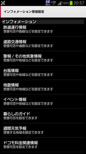 iコンシェルアプリ バージョン2のインフォメーション受信設定