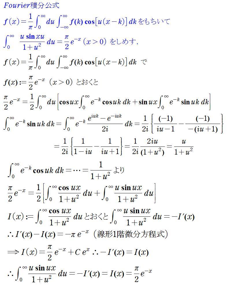 ジャンル:ウェブログ コメント Fourier積分公式を用いて積分計算