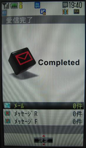 0件の「受信完了」画面