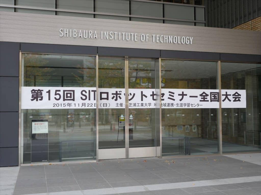 S.I.T.ロボットセミナー全国大会開催の芝浦工業大学