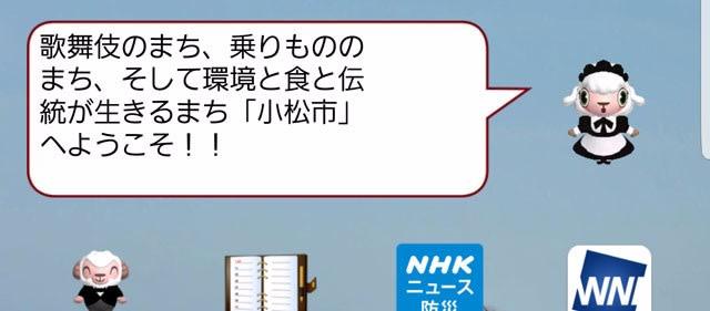 「小松市」へようこそ!!