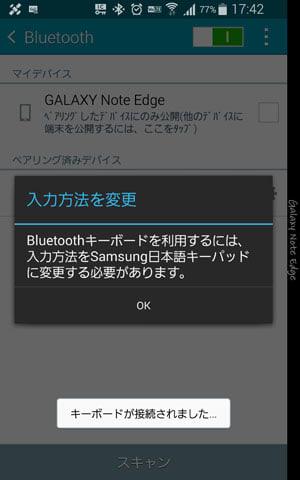 「Bluetoothキーボードを利用するには、入力方法をSamsung日本語キーパッドに変更する必要があります」だと?