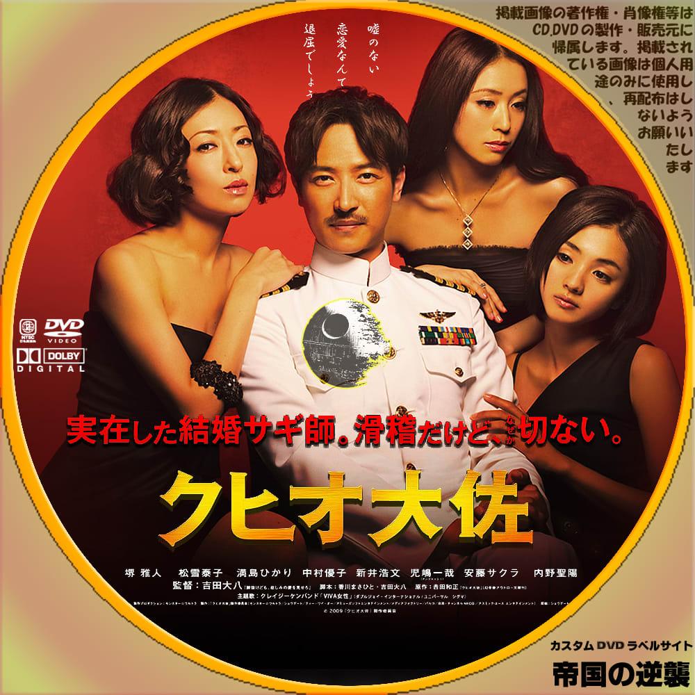 2009年8月のブログ記事一覧 新作映画のdvdラベル 帝国の逆襲