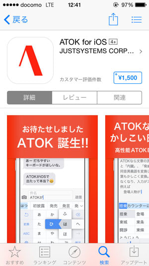 ATOK for iOSが誕生!!