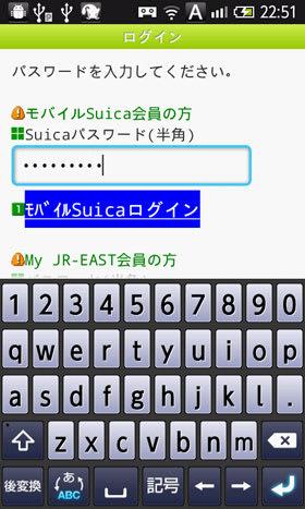モバイルSuicaログインでパスワードを入力