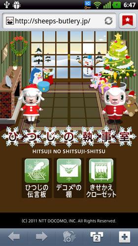 ひつじの執事室のクリスマス2011(午前)