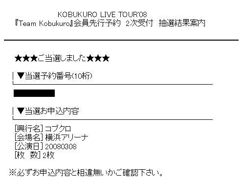 Kobukuro080308_2