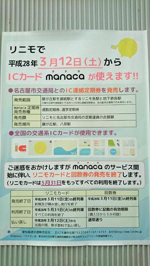 リニモで平成28年3月12日からICカードmanacaが使えます!!