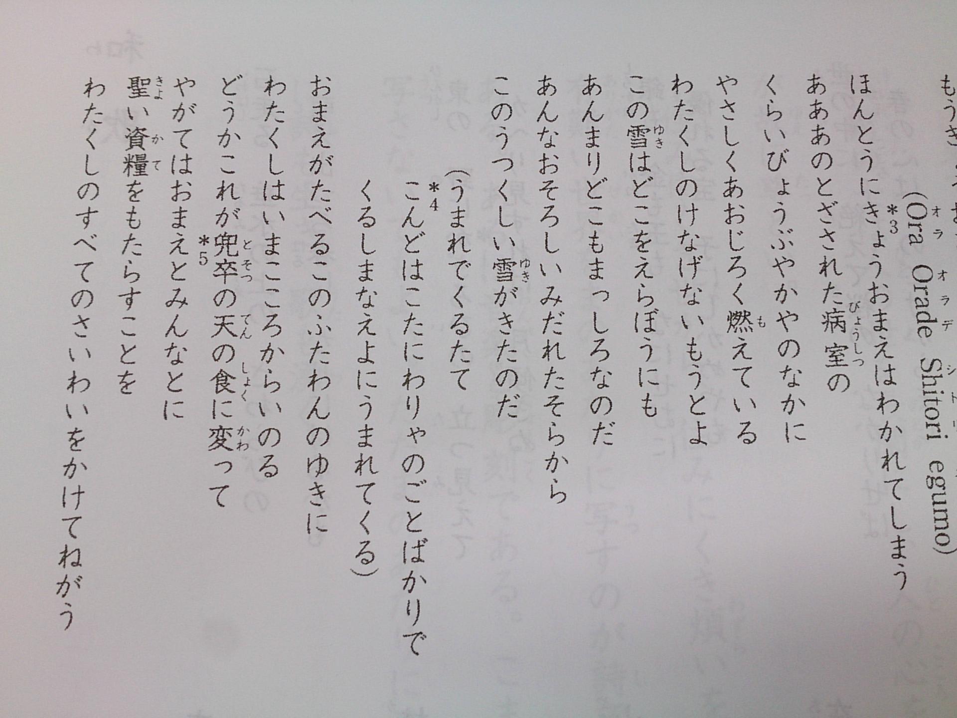 永訣 (えいけつ) - Japanese-Eng...