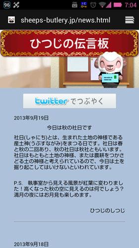2013/9/19のひつじの伝言板