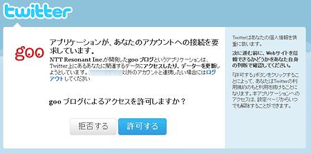 Twitter(ツイッター)の画面