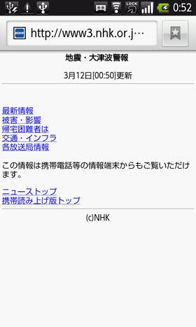 NHKが提供する携帯端末向けの「地震・大津波警報」の特設サイト」