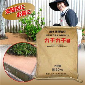 水かけて固まる魔法の土「カチカチ君」20kg