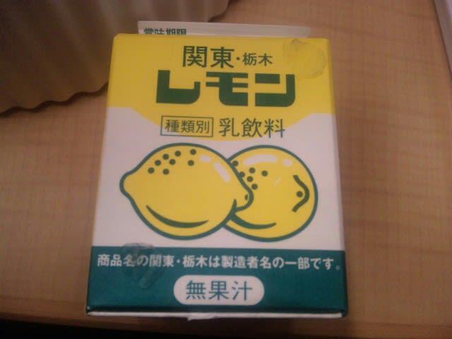 栃木県限定!?レモン牛乳