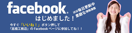 高橋工務店(川崎市宮前区)のFacebookページテキスト