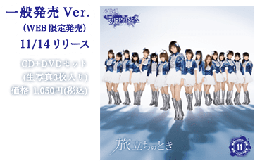 ※一般発売Ver.(WEB限定発売)とパチンコホールVer.は収録楽曲... 12時~一般発売: