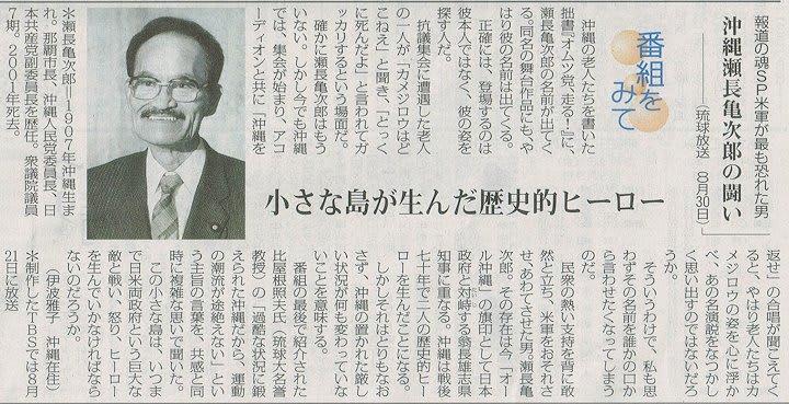 「瀬長亀次郎 共産党」の画像検索結果