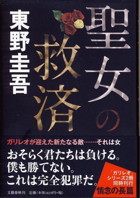 Seijo_no_kyuusai_obi