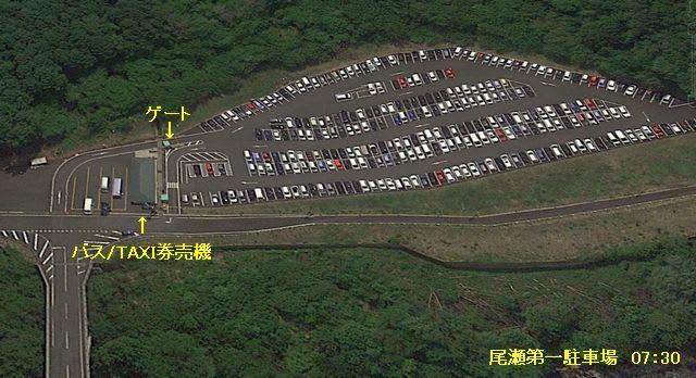 尾瀬第一駐車場