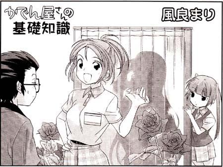Manga_time_or_2013_12p051