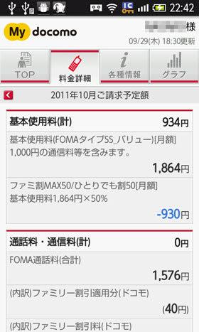 My docomoアプリの料金詳細画面